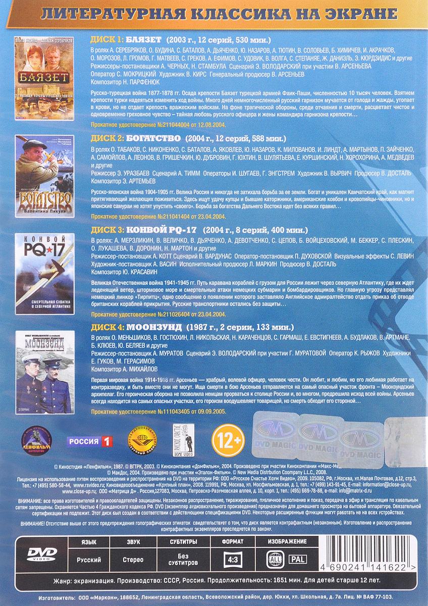 4в1 Литературная классика на экране.  (Пикуль В. ):  Баязет.  01-12 серии / Богатство.  01-12 серии / Конвой PQ-17.  01-08 серии / Моонзунд.  01-02 серии (4 DVD) Крупный План