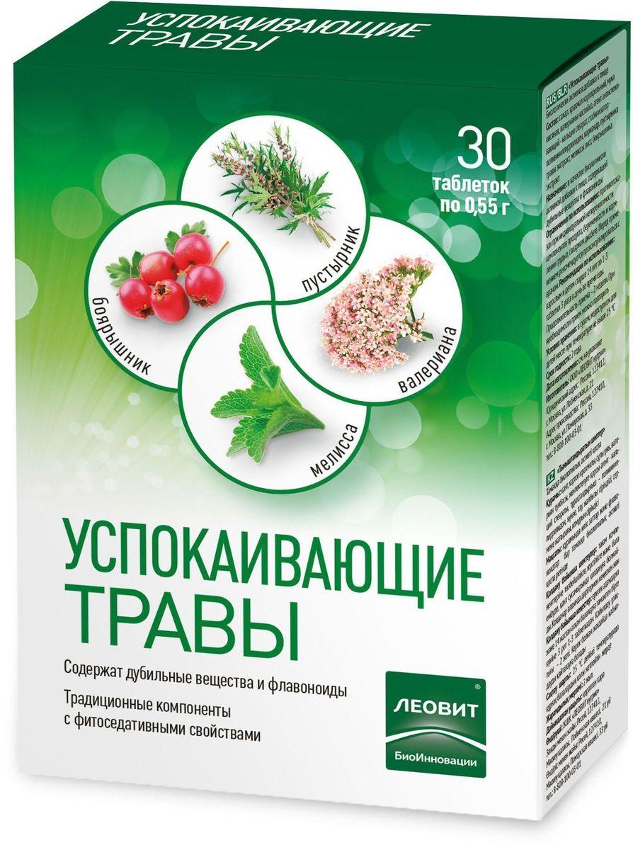 БиоИнновации Успокаивающие травы БАД к пище 30 таблеток, 16,5 г111318Композиция традиционных успокаивающих трав содержит дубильные вещества и флавоноиды.