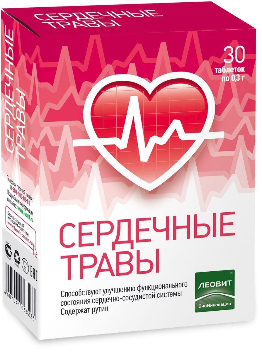 БиоИнновации Сердечные травы БАД к пище 30 таблеток, 9 г бад сперотон 30 саше