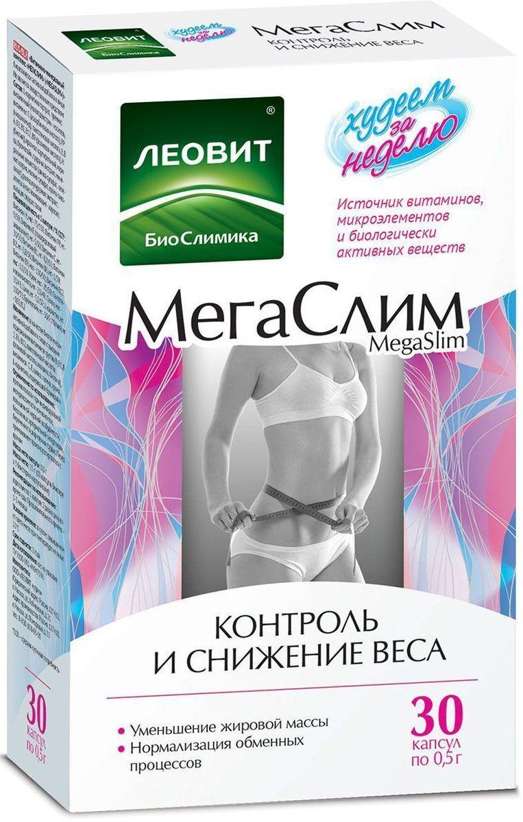 БиоСлимика МегаСлим Витаминно-минеральный комплекс БАД к пище 30 капсул, 15 г бад сперотон 30 саше