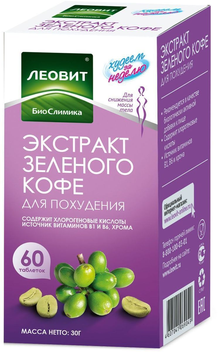 БиоСлимика Экстракт зеленого кофе для похудения БАД к пище 60 таблеток, 30 г111310БАД Экстракт зеленого кофе для похудения – биологически активная добавка к пище для снижения веса. Приготовлен из экстрактов растительного сырья Оказывает мягкое воздействие благодаря специально подобранной дозировке биологически активных веществ Содержит хлорогеновую кислоту, которая способствует снижению весаИсточник витаминов В1, В6 и хрома