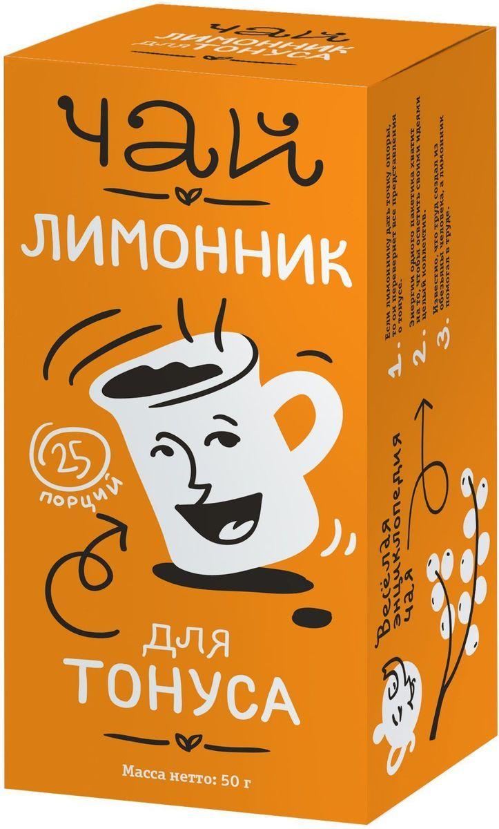 Леовит Чай лимонник для тонуса, 25 пакетов по 2 г124110Вкусный и полезный чай из отборных сортов зеленого чая, ароматной цедры лимона и экстракта китайского лимонника. Традиционно настои и отвары китайского лимонника используют для повышения работоспособности при умственном и физическом утомлении. Для приготовления чая достаточно залить содержимое пакетика кипятком и дать настояться 4-5 минут. Приятного чаепития!Всё о чае: сорта, факты, советы по выбору и употреблению. Статья OZON Гид