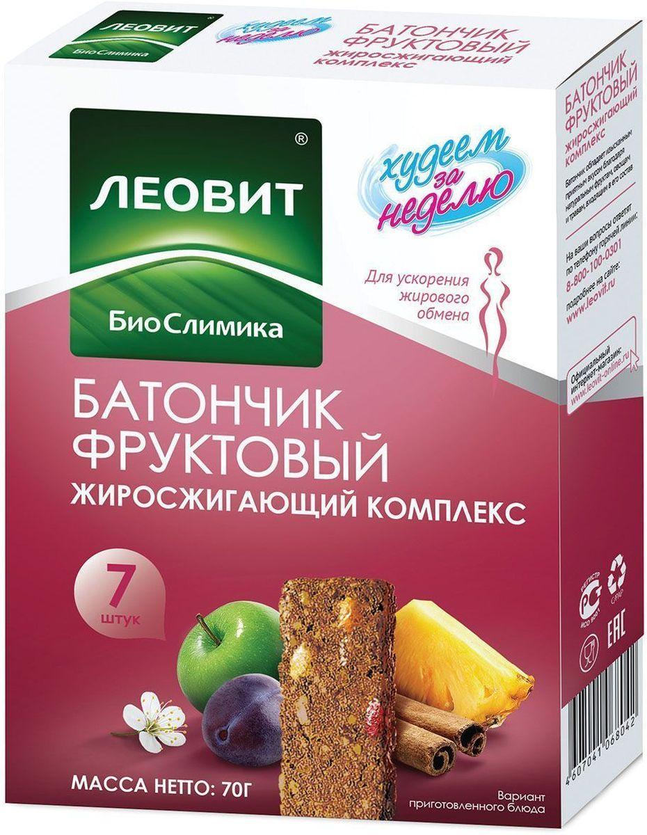 БиоСлимика Жиросжигающий комплекс батончик фруктовый, 7 шт по 10 г132205Фруктовый батончик с жиросжигающим комплексом – полезный перекус в удобной упаковке. Содержит фрукты, овощи и пряности Доказанная функциональность: с L-карнитином, пиколинатом хрома, гарцинией камбоджийской, отвечающими за жиросжигание Обогащен витамином С Удобно взять с собой Любите сладкое, но хотите похудеть? Попробуйте фруктовый батончик! Сочетание фруктов, овощей и пряностей придает ему приятный вкус, а активные природные компоненты отвечают за сжигание жира.