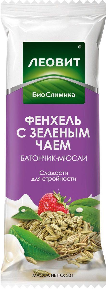 БиоСлимика Батончик-мюсли с фенхелем и зеленым чаем, 30 г132315Батончик-мюсли Фенхель с зеленым чаем – лакомство для стройности.Содержит фрукты, ягоды и злаки Обогащен витамином СУдобно взять с собой Батончик-мюсли идеально подойдет тем, кто всегда в движении. Его удивительно нежный и легкий вкус с чуть сладковатой освежающей ноткой фенхеля и зеленого чая никого не оставит равнодушным. Компоненты, входящие в состав, способствуют улучшению моторной функции кишечника, оказывают антиоксидантное, противовоспалительное действие, повышают сопротивляемость организма к инфекциям.
