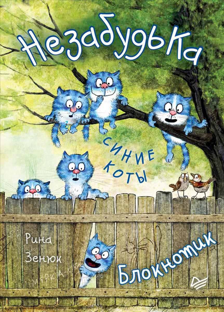 Рина Зенюк НезабудьКа. Синие коты. Блокнотик