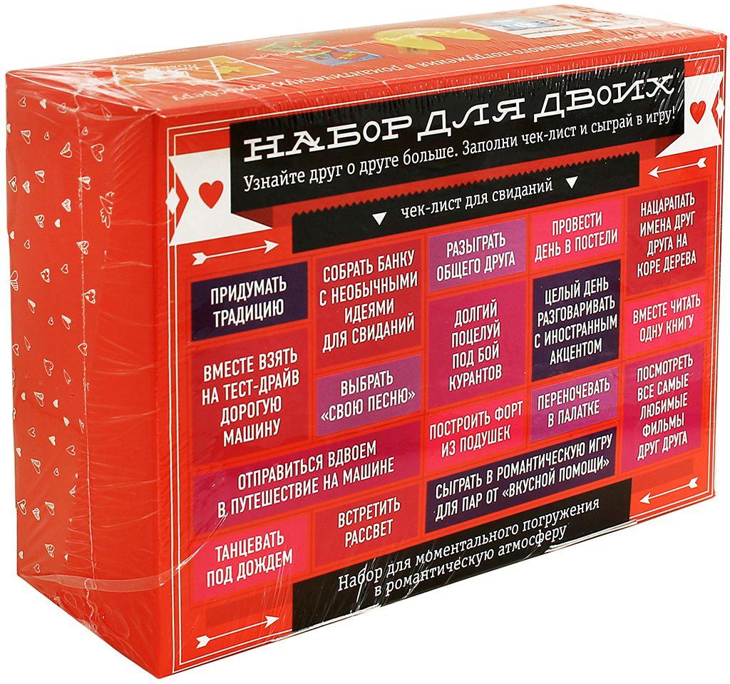 """Вкусная помощь Подарочный набор """"Игра для влюбленных"""" из 7 предметов, 130 г"""