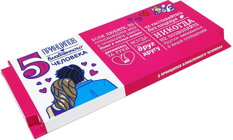 Вкусная помощь Молочный шоколад 5 принципов влюбленного человека, 100 г вкусная помощь молочный шоколад тишина 100 г