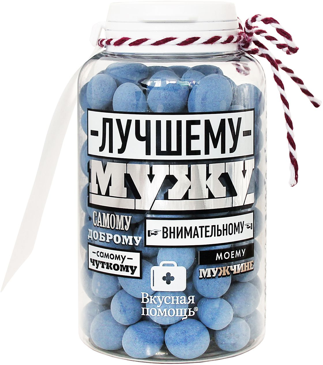 Вкусная помощь конфеты Для любимого мужа, 215 гУУ-00002456Самый вкусный подарок мужу – Вкусная помощь Лучшему мужу, набор восхитительных драже, который покажется ему вкуснее всего, что он когда-либо пробовал. Это маленькая, приятная радость, которая напомнит вашему мужчине, как он вам дорог. Забавная упаковка создана специально для легкого, веселого настроения. Ароматные конфеты со вкусом черники подарит прекрасные воспоминания о лете и вдохновит на новые совместные планы. Это оригинальный подарок на 23 февраля всем мужчинам.