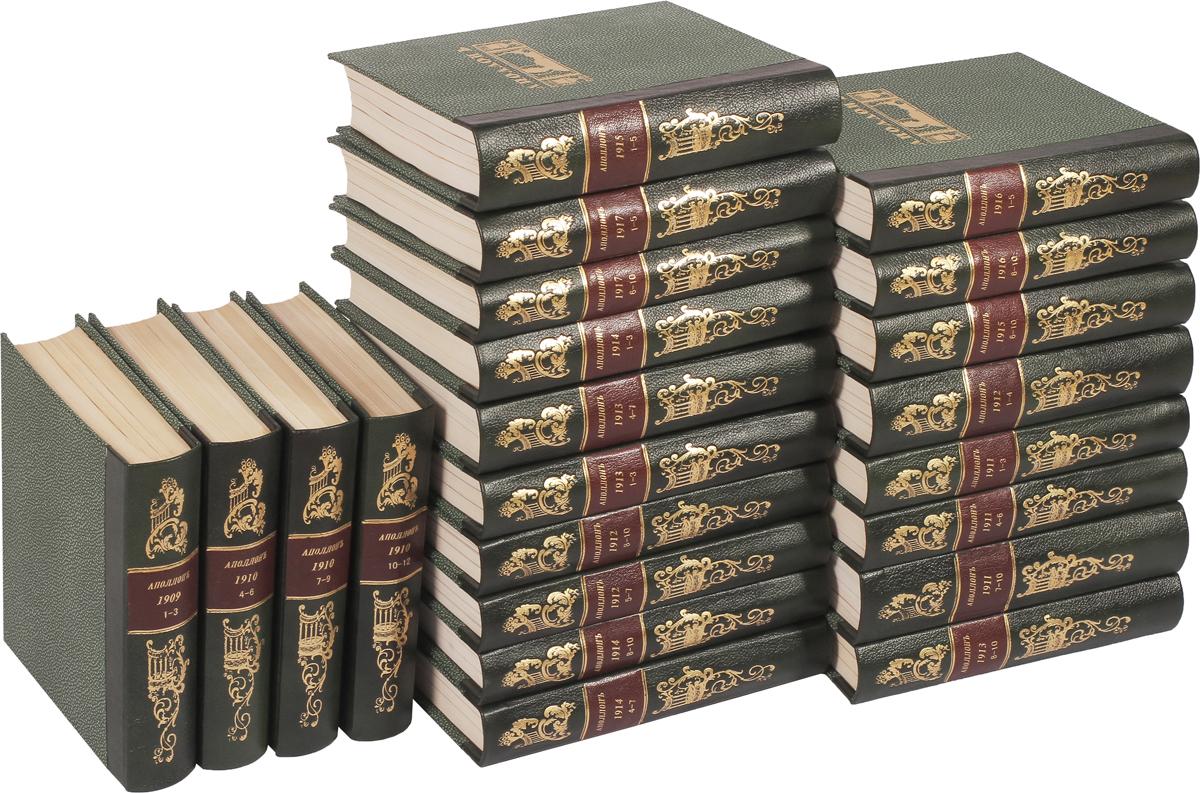 Художественно-литературный журнал Аполлон. Полный комплект за 1909-1917 гг. (комплект из 22 книг) десять рублей 1909