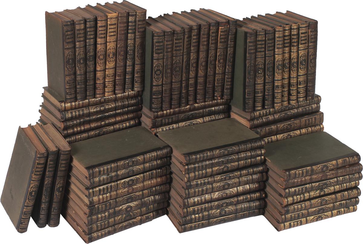 Zakazat.ru Энциклопедический словарь Брокгауза и Ефрона в 86 томах (комплект из 86 книг)