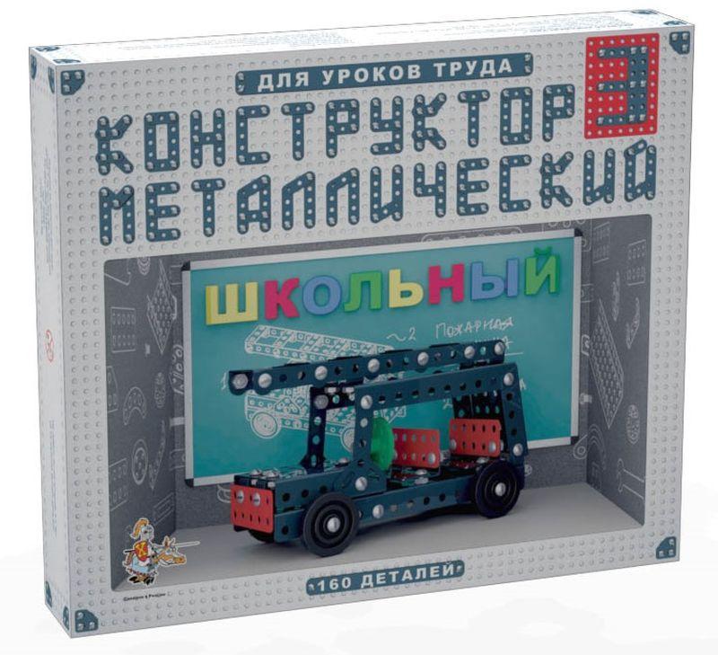 Десятое королевство Конструктор для уроков труда Школьный-3