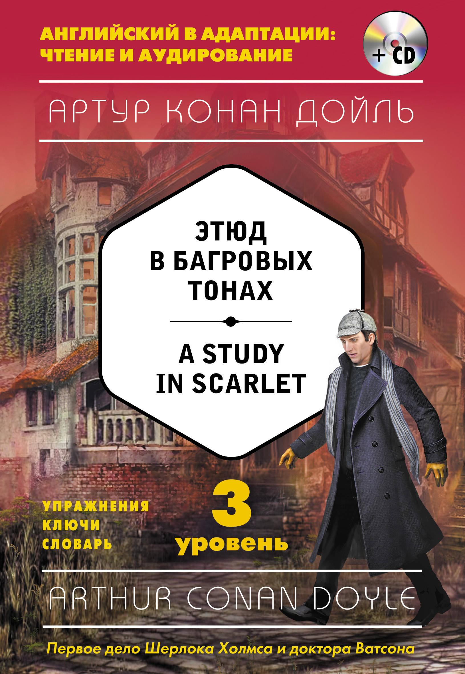 Дойл Артур Конан A Study in Scarlet doyle a c study in scarlet