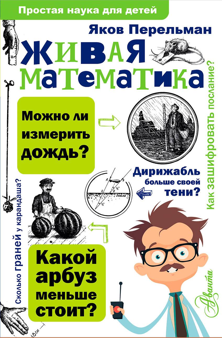 Яков Перельман Живая математика