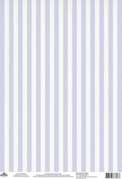 Карта рисовая для декупажа Кустарь Винтажные мотивы. Фон полоски №2, 21 х 30 см рисовая бумага для декупажа кустарь ретро автомобили 21 см х 30 см