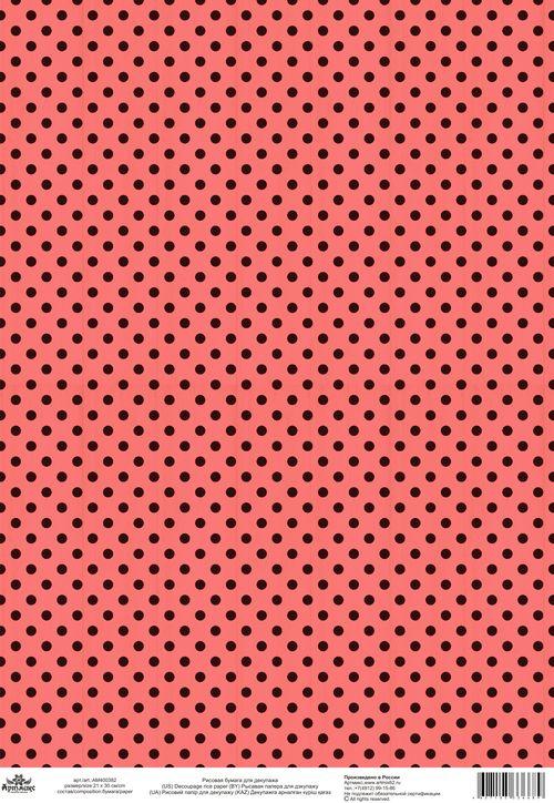 Карта рисовая для декупажа Кустарь Винтажные мотивы. Фон горошечки №3, 21 х 30 смAM400382Рисовая бумага - мягкая бумага с выраженной волокнистой структурой, которая легко повторяет форму любых предметов.Рисовая карта для декупажа Кустарь идеально подходит для стекла. Клеить их можно как на светлую, так и на темную поверхность. В отличие от салфеток, при наклеивании декупажные карты практически не рвутся и совсем не растягиваются. Для новичков в декупаже - это очень удобно и гарантируется хороший результат. Поверхность, на которую будет клеиться декупажная карта, подготавливают точно так же, как и для наклеивания салфеток, распечаток и т.д. Мотив вырезаем точно по контуру и замачиваем в емкости с водой, обычно не больше чем на одну минуту, чтобы он полностью впитал воду. Вынимаем и промакиваем бумажным или обычным полотенцем с двух сторон. Равномерно наносим клей на оборотную сторону фрагмента, и на поверхность предмета, с которым работаем. Прикладываем мотив на поверхность и сверху промазываем кистью с клеем легкими нажатиями, стараемся избавиться от пузырьков воздуха, как бы выдавливая их. Делать это нужно от середины к краям мотива. Оставляем работу сушиться. После того, как работа высохнет, нужно покрыть ее лаком. Размер:21 x 30 см.