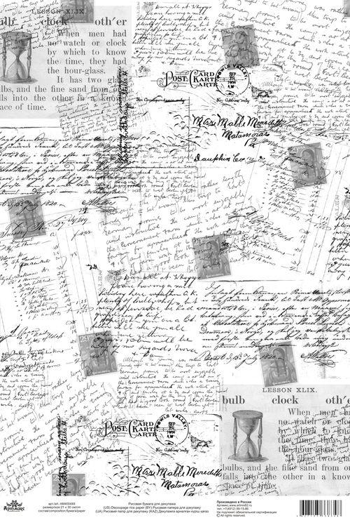 Рисовая карта для декупажа Кустарь Монохром. Почтовые открытки, 21 х 30 см рисовая бумага для декупажа кустарь ретро автомобили 21 см х 30 см