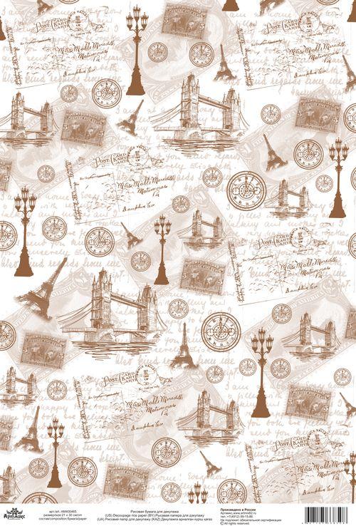 Карта рисовая для декупажа Кустарь Монохром. Путешествие по Англии и Франции, 21 х 30 смAM400465Рисовая бумага - мягкая бумага с выраженной волокнистой структурой, которая легко повторяет форму любых предметов.Рисовая карта для декупажа Кустарь идеально подходит для стекла. Клеить их можно как на светлую, так и на темную поверхность. В отличие от салфеток, при наклеивании декупажные карты практически не рвутся и совсем не растягиваются. Для новичков в декупаже - это очень удобно и гарантируется хороший результат. Поверхность, на которую будет клеиться декупажная карта, подготавливают точно так же, как и для наклеивания салфеток, распечаток и т.д. Мотив вырезаем точно по контуру и замачиваем в емкости с водой, обычно не больше чем на одну минуту, чтобы он полностью впитал воду. Вынимаем и промакиваем бумажным или обычным полотенцем с двух сторон. Равномерно наносим клей на оборотную сторону фрагмента, и на поверхность предмета, с которым работаем. Прикладываем мотив на поверхность и сверху промазываем кистью с клеем легкими нажатиями, стараемся избавиться от пузырьков воздуха, как бы выдавливая их. Делать это нужно от середины к краям мотива. Оставляем работу сушиться. После того, как работа высохнет, нужно покрыть ее лаком. Размер:21 x 30 см.