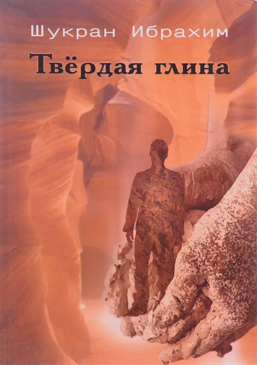Шукран Ибрахим Твердая глина андрей тычина украина запад восток путеводитель