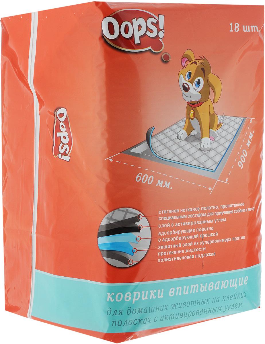 Коврики для домашних животных OOPS!, впитывающие, на клейких полосках, 90 х 60 см, 18 шт6198Впитывающие коврики OOPS! с адсорбирующим суперполимером для собаки кошек всех пород и размеров. При производстве ковриков используется Sumitomo - японский материал с лучшей в мире впитывающей способностью. Коврики OOPS! имеют клейкие полоски, с помощью которых коврик можно закрепить на любой поверхности. Вам просто нужно убрать бумажные полоски с пластикового покрытия и приклеить коврик туда, куда вам удобно. Специальная обработка ковриков OOPS! приучает питомца к месту, облегчает тренировку.Коврики OOPS! поглощают влагу и неприятные запахи, надежно удерживая внутри коврика, не выпуская наружу. Предохраняют поли мебель от царапин и шерсти. Незаменимы в период лактации, в первый месяц жизни животного, при специфических заболеваниях, в поездках, выставках и на приеме у ветеринарного доктора.Состав: целлюлоза, впитывающий суперполимер, нетканое полотно, полиэтилен, активированный уголь.