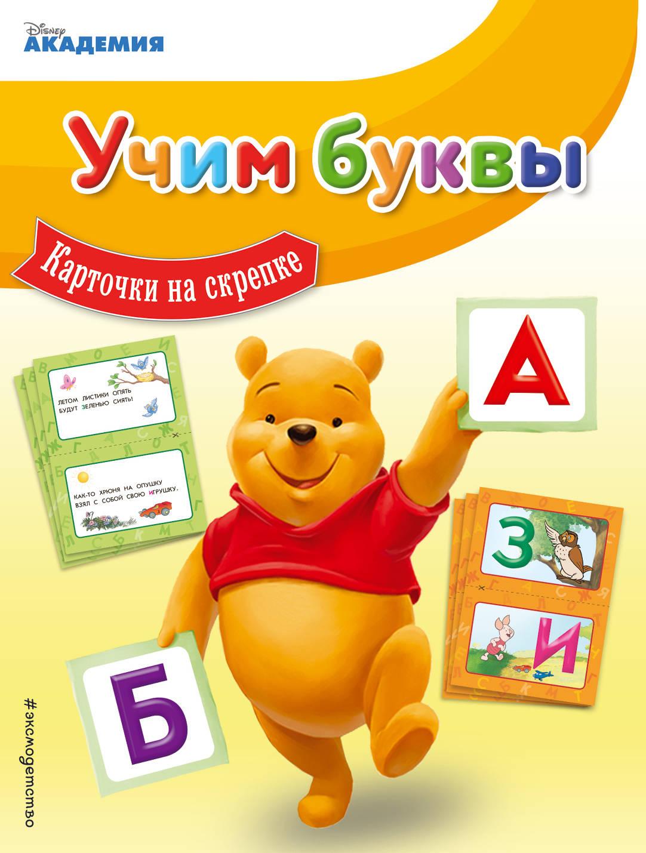 Учим буквы. Воронцова  Тамара  Михайловна
