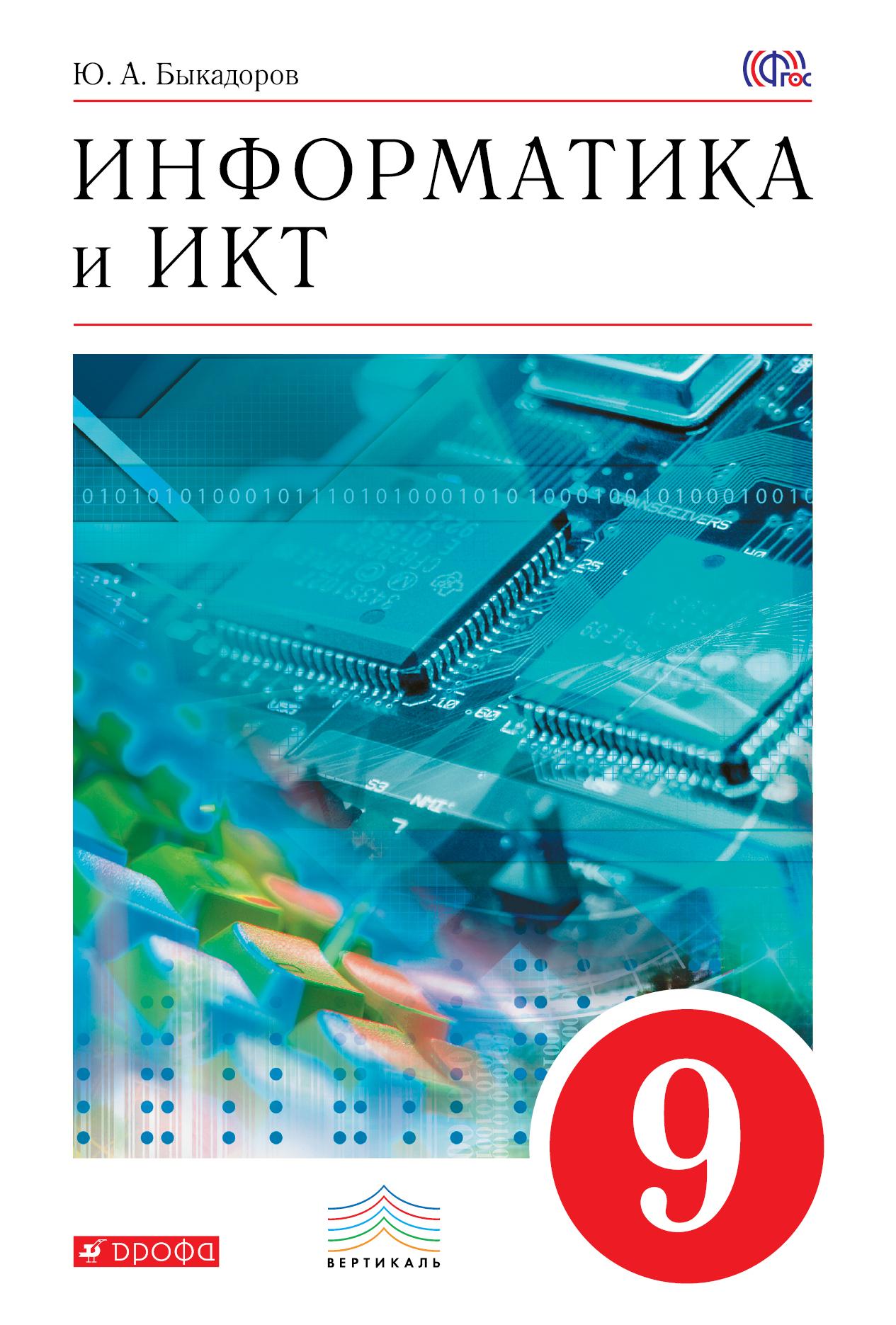 Юрий Александрович Быкадоров Информатика и ИКТ. 9 класс. Учебник. информатика и икт 11 класс учебник базовый уровень
