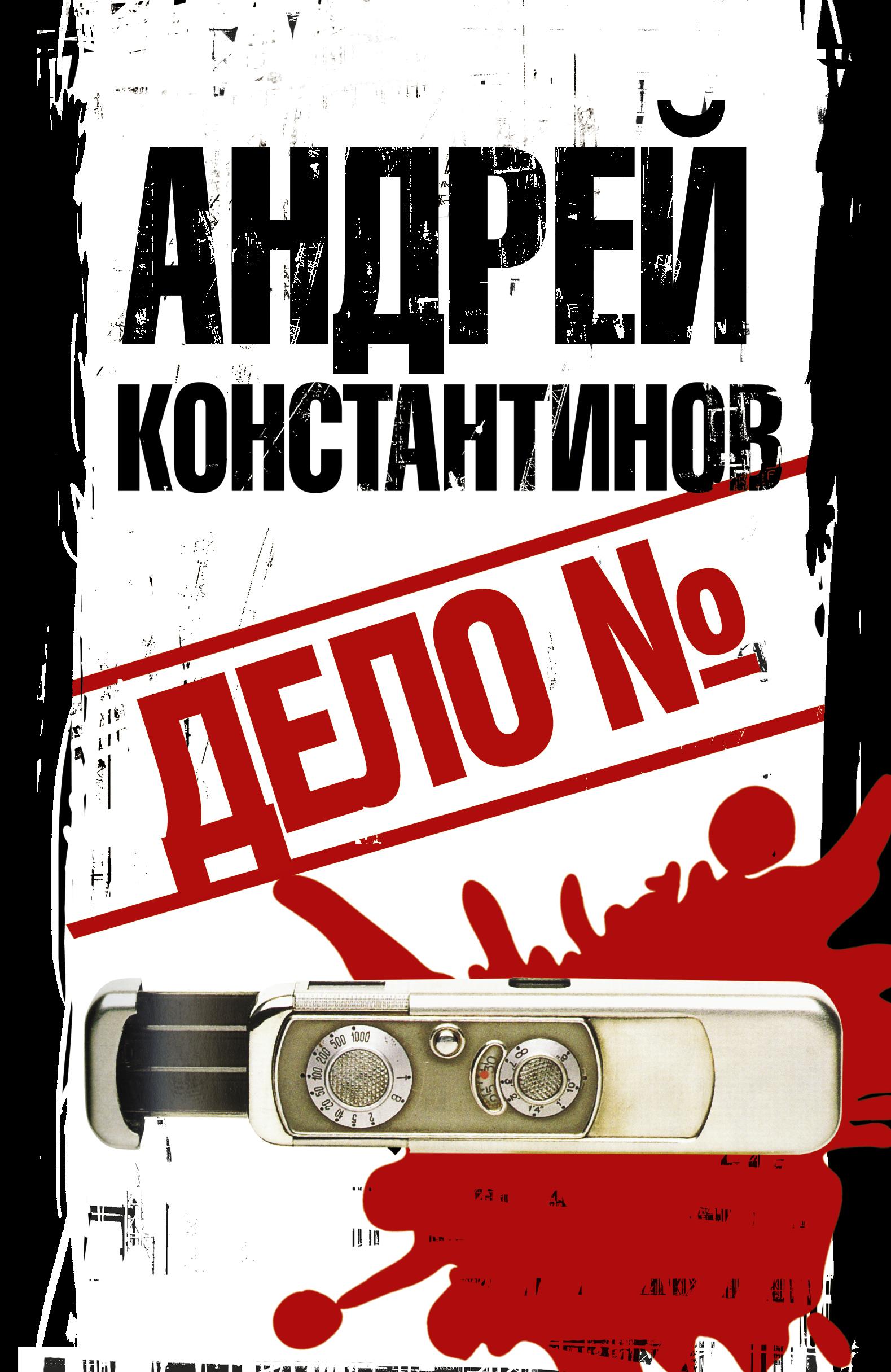 Андрей Константинов Дело №