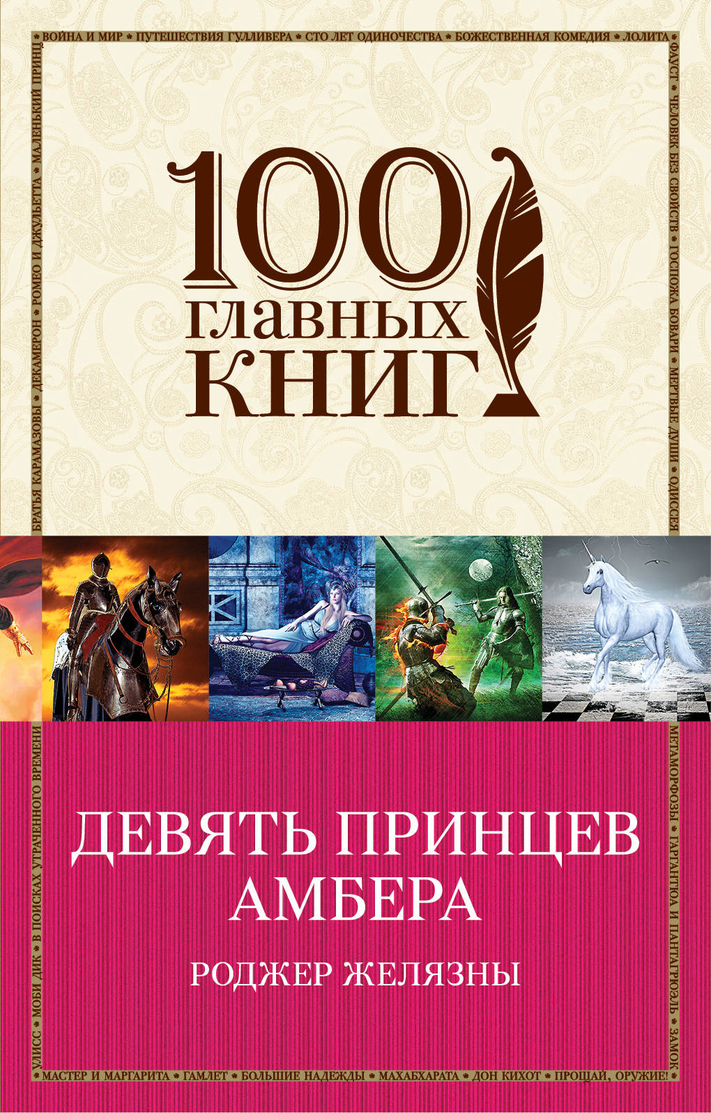 Роджер Желязны Девять принцев Амбера девять драконов картина в минске