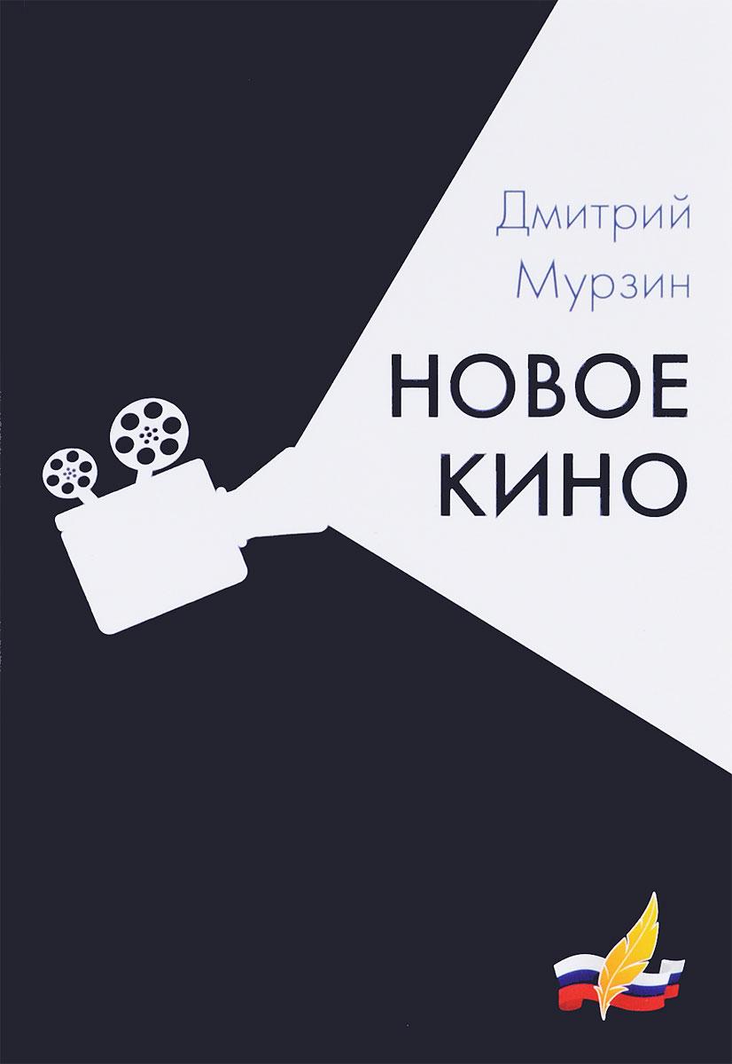 Zakazat.ru: Новое кино. Дмитрий Мурзин
