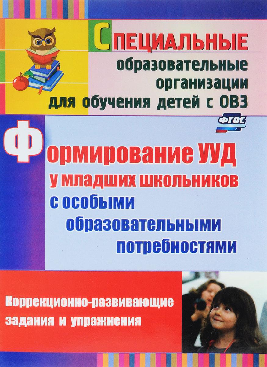 Формирование универсальных учебных действий у младших школьников с особыми образовательными потребностями. Коррекционно-развивающие задания, упражнения