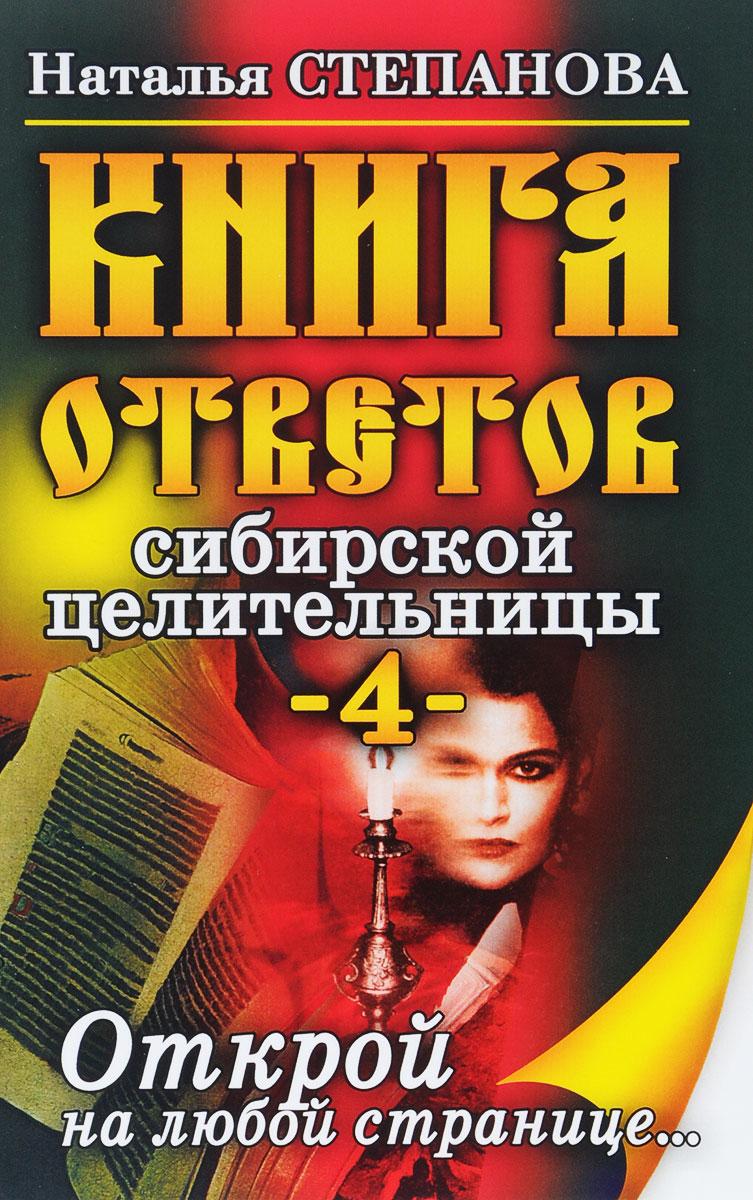 Наталья Степанова Книга ответов сибирской целительницы-4 книги натальи степановой