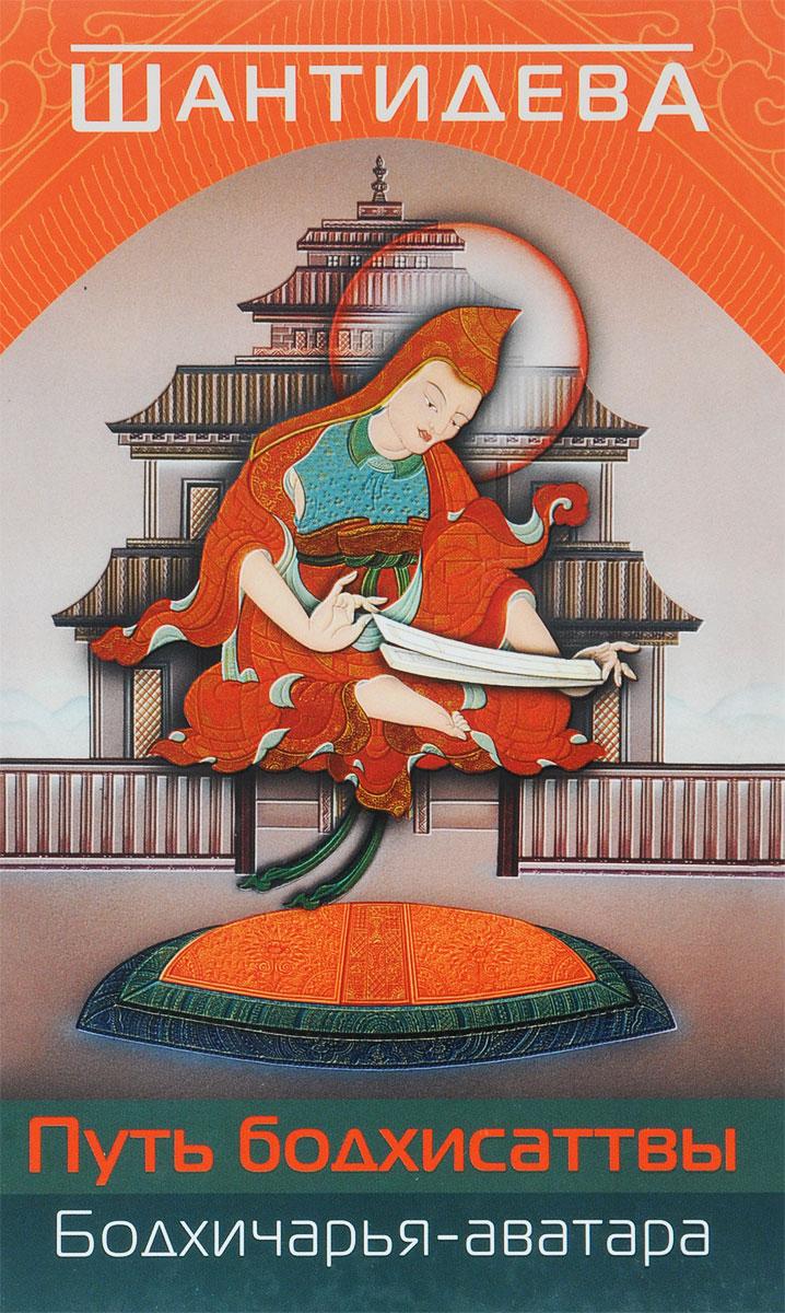 Шантидева Путь бодхисаттвы (Бодхичарья-аватара) гьетрул джигме ринпоче путь воина учения просветленного царя гесара из линга