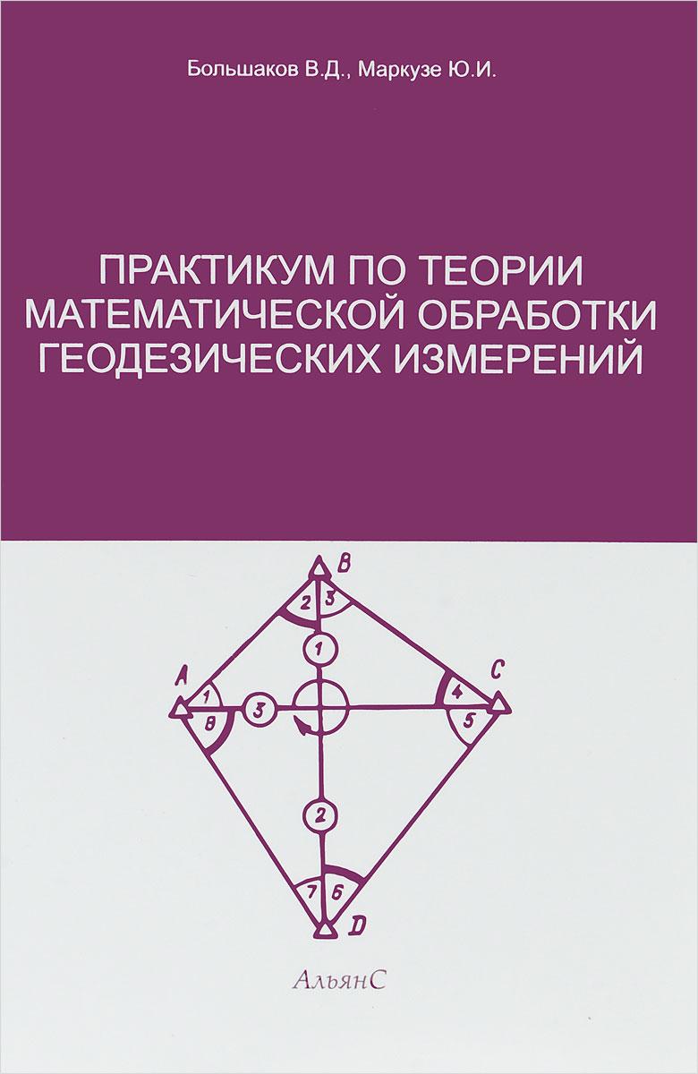 Практикум по теории математической обработки геодезических измерений. Учебное пособие
