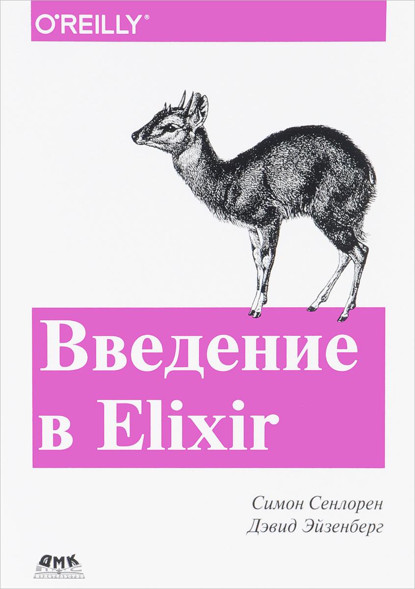 Симон Сенлорен, Дэвид Эйзенберг Введение в Elixir. Введение в функциональное программирование тормоза для велосипеда avid elixir e1