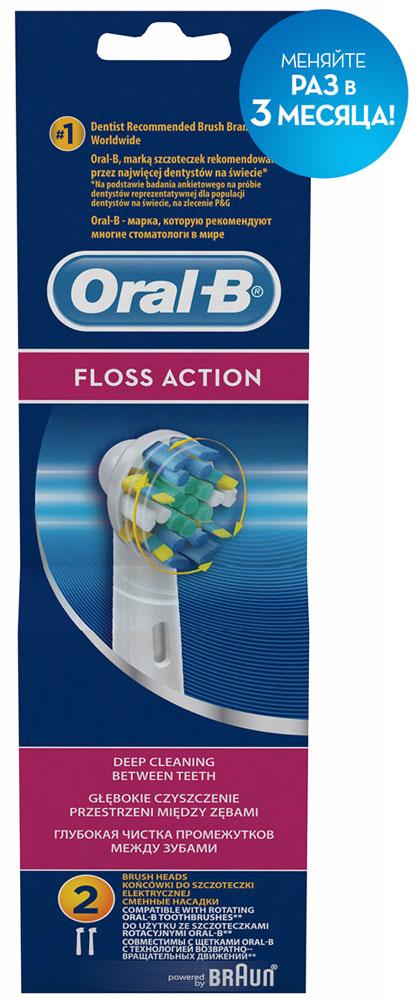 Сменные насадки для зубной щетки Oral-B FlossAction, 2 штEB25-2Oral-B – марка зубных щеток №1, рекомендуемая большинством стоматологов мира!** по данным исследования, проведенного в 2011-2012 году агентством Attitude Measurement Corporation среди репрезентативной выборки стоматологов.Сменные насадки Floss Action обеспечивают еще лучшую чистку, чем насадка Oral-B Precision Clean, т.к. жёлтые резиновые щетинки проникают глубоко между зубами и тщательно удаляют налёт. Совместима со всеми электрическими зубными щетками Oral-B c возвратно-вращательной технологией. - Специальные резиновые щетинки глубоко проникают между зубами и тщательно удаляют налет.- Глубокое проникновение в межзубные участки для более эффективного очищения.- Эффект чистки Зубной нитью.- Закруглённые кончики щетинок безопасны для эмали и дёсен.- Подходит для всех электрических зубных щеток Oral-B кроме Sonic/Pulsonic. Срок хранения – 5 лет.