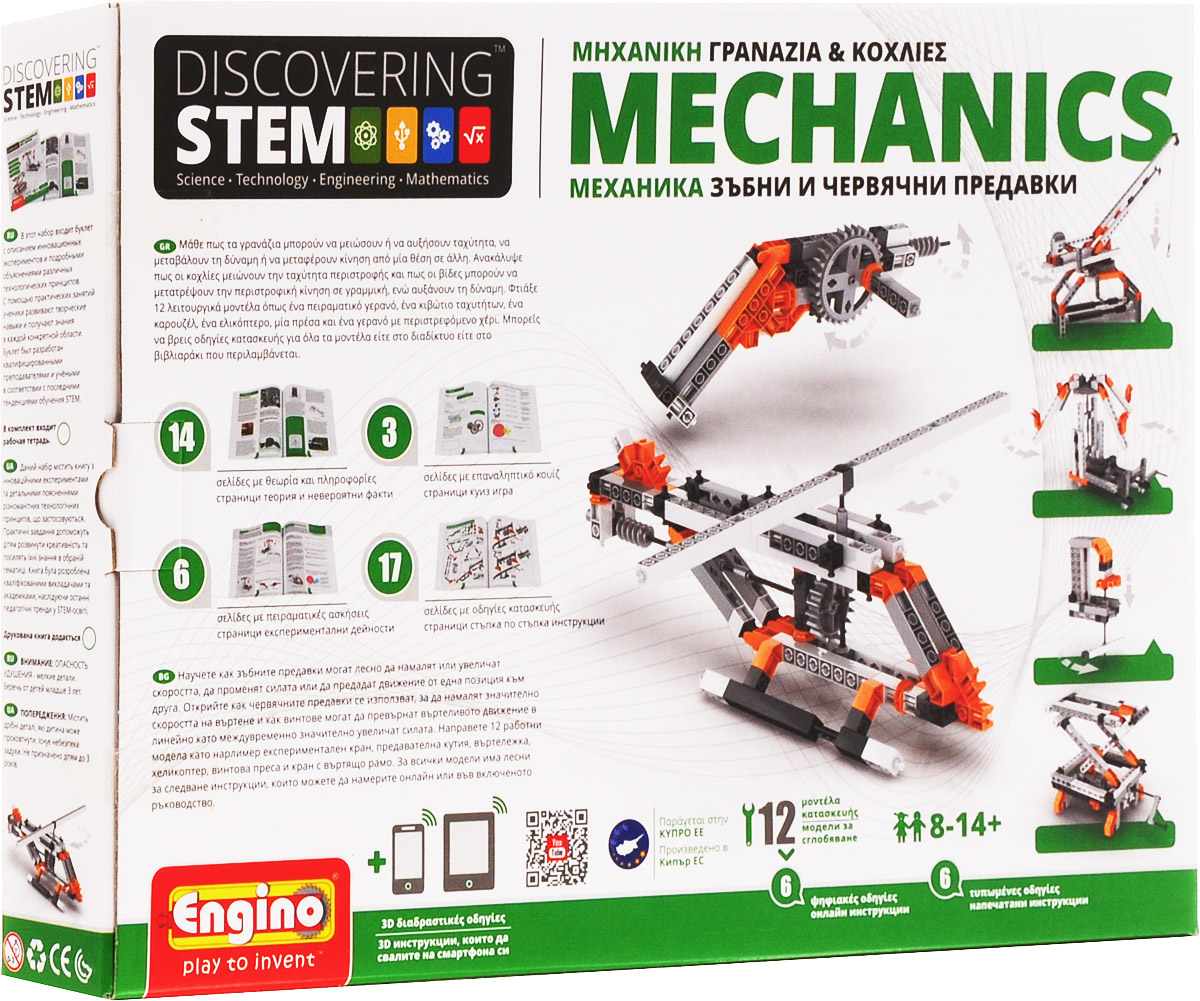 Engino Конструктор Discovering STEM Механика шестерни и червячные передачи