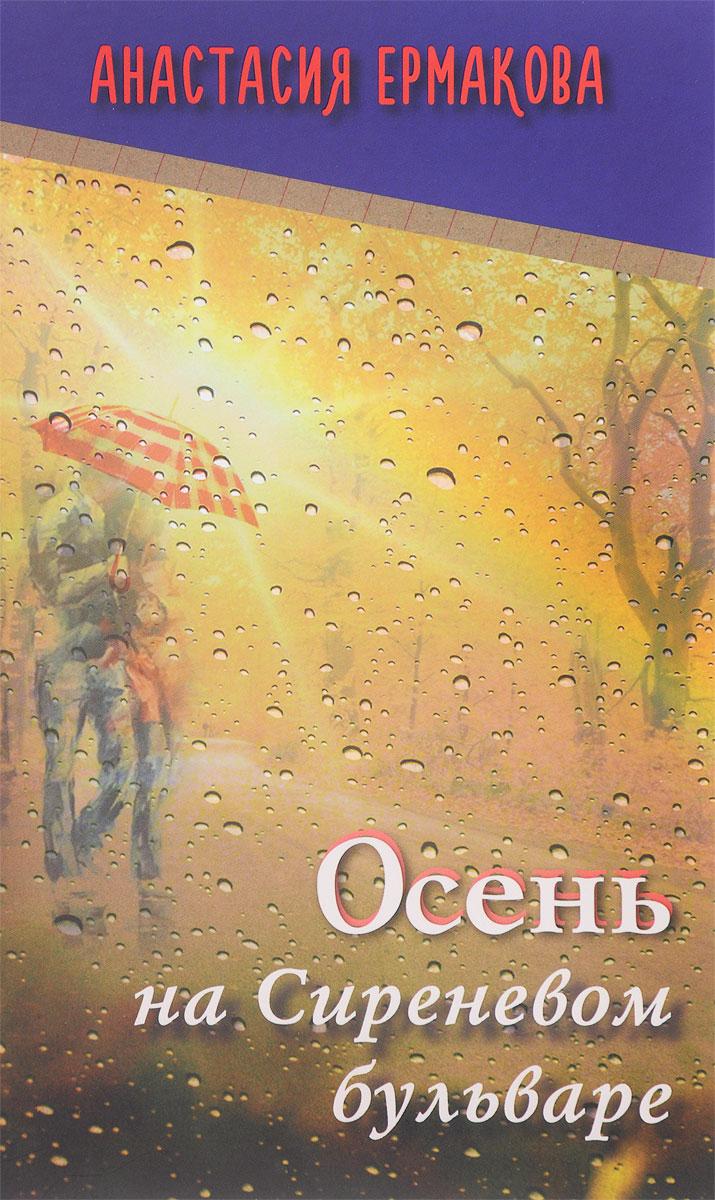 Анастасия Ермакова Осень на Сиреневом бульваре михаэль лайтман просто о каббале