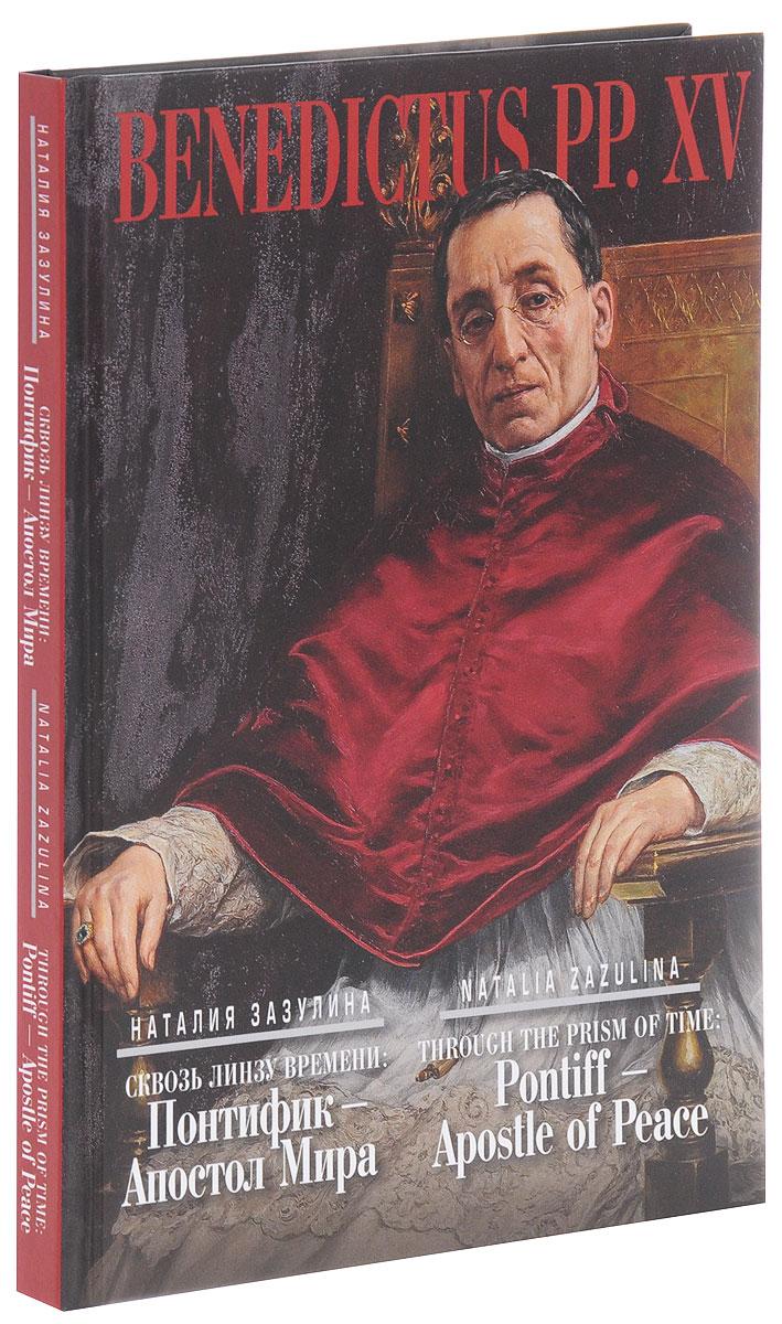 Сквозь линзу времени. Понтифик - Апостол Мира / Thtough the Prism of Time: Pontiff - Apostle of Peace. Наталия Зазулина