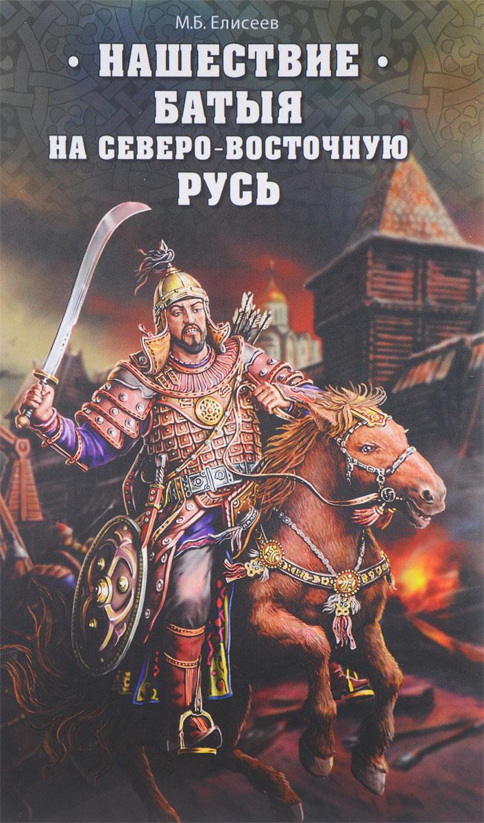 М. Б. Елисеев Нашествие Батыя на Северо-Восточную Русь нашествие дни и ночи