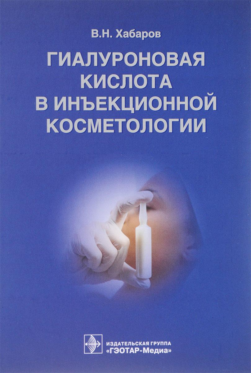Zakazat.ru Гиалуроновая кислота в инъекционной косметологии. В. Н. Хабаров