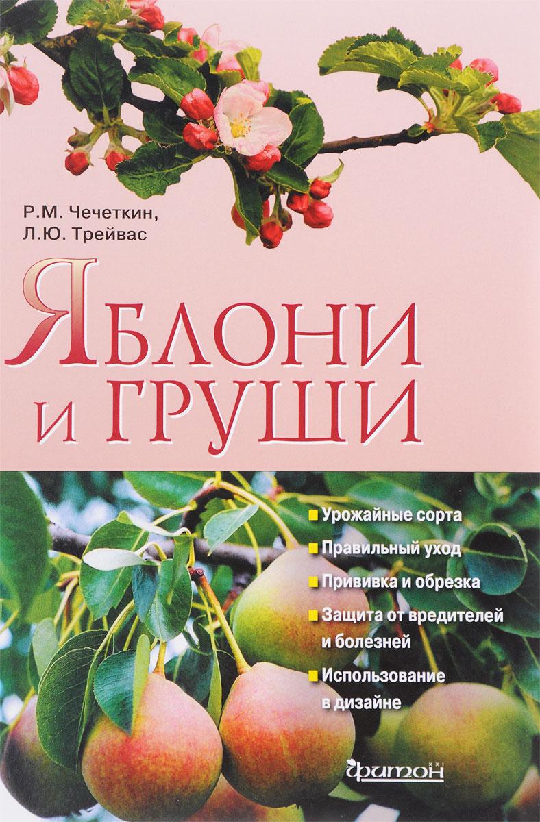 Р. М. Чечеткин, Л. Ю. Тревайс Яблони и груши