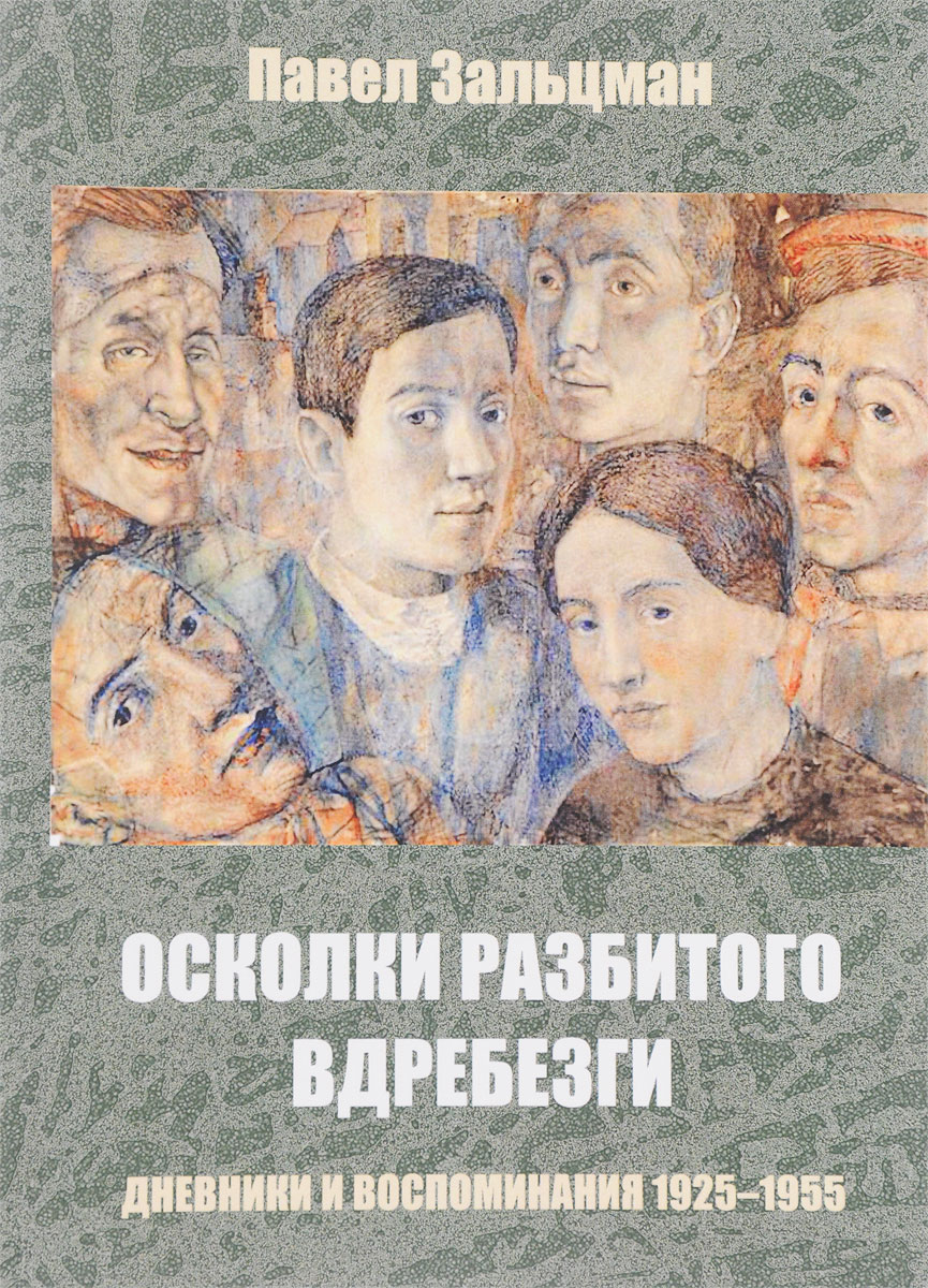 Осколки разбитого вдребезги. Дневники и воспоминания 1925-1955