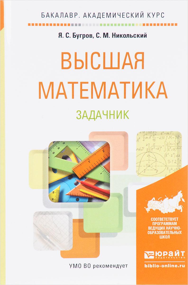 Высшая математика. Задачник