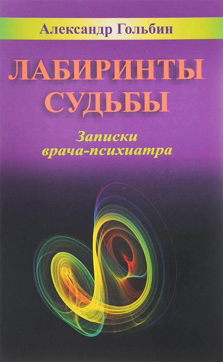 Лабиринты судьбы. Записки врача-психиатара