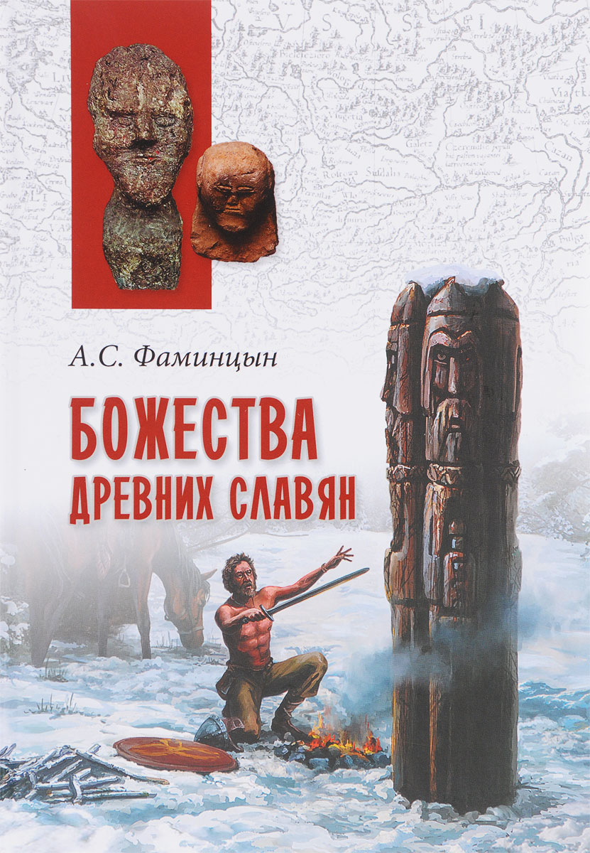 А. С. Фаминцын Божества древних славян