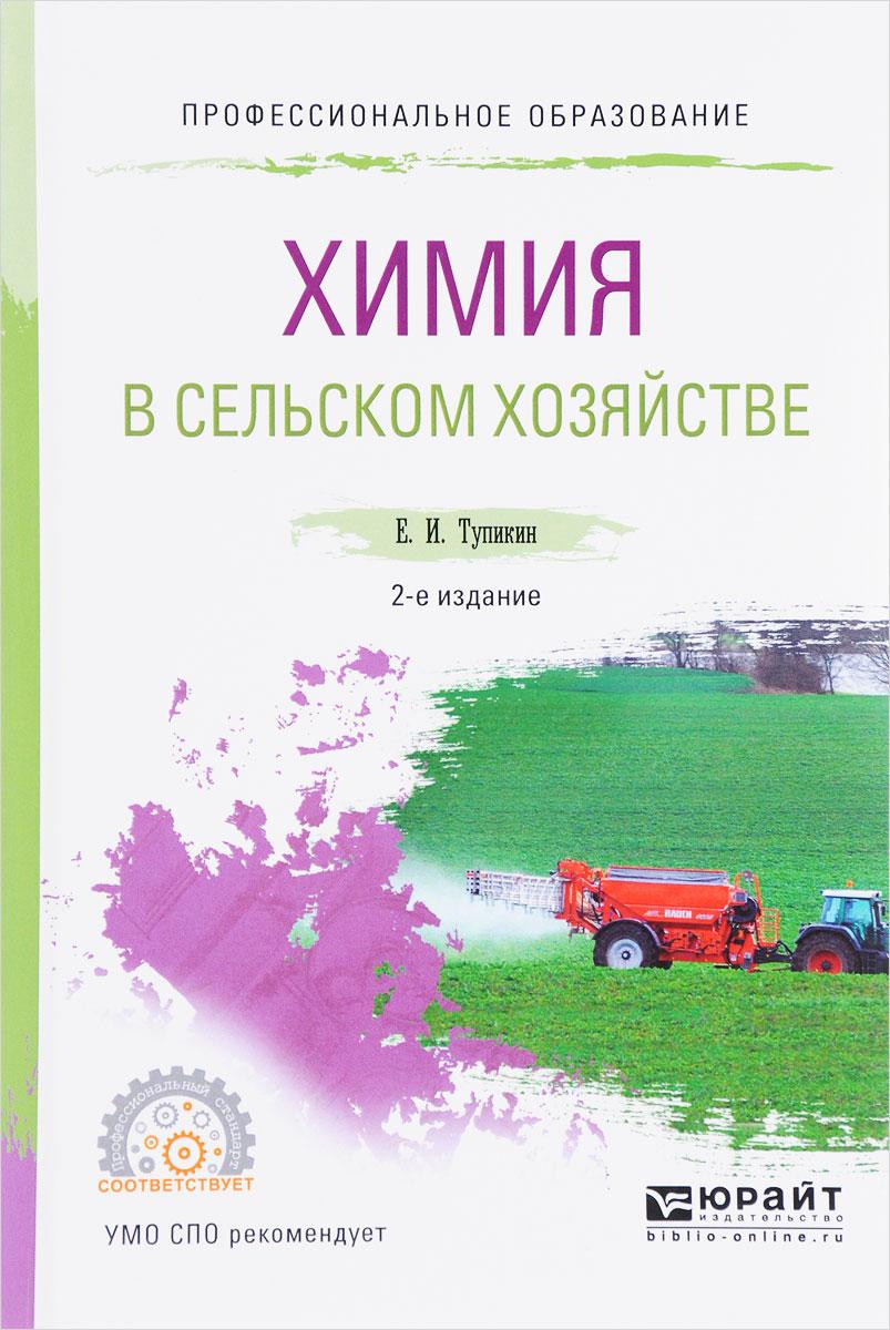 Химия в сельском хозяйстве. Учебное пособие