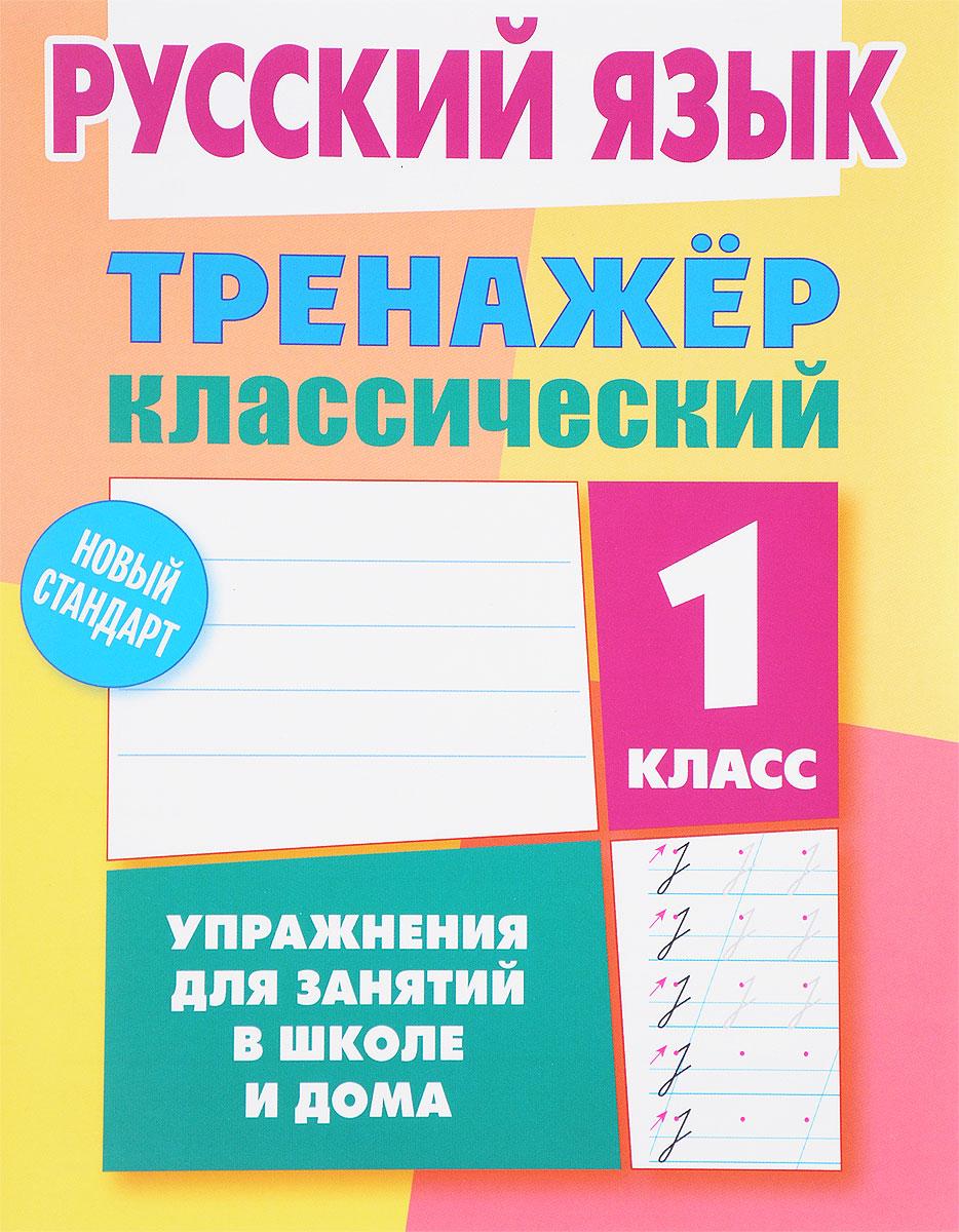 А. Н. Карпович Русский язык. 1 класс. Тренажер классический ISBN: 978-985-7139-80-4, 978-989-17-1321-5