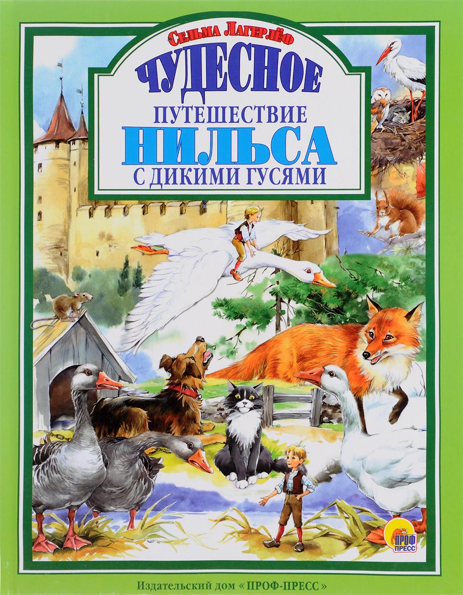 Сельма Лагерлеф Чудесное путешествие Нильса с дикими гусями