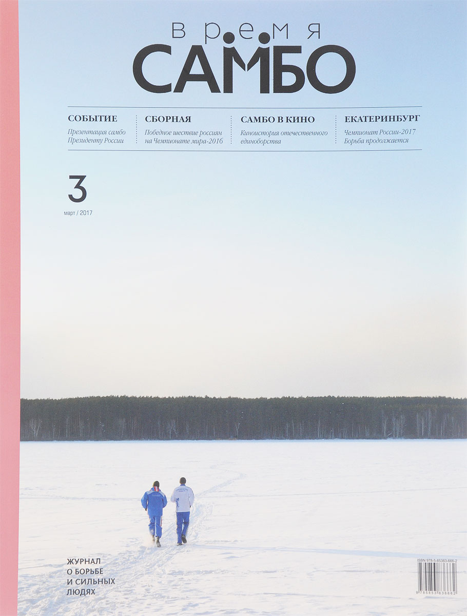 Время Самбо, №3, март 2017 рейма интернет магазин екатеринбург