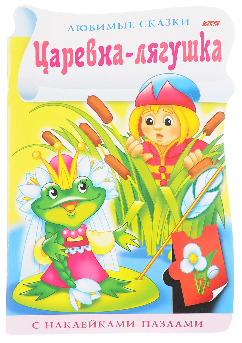 Царевна-лягушка (+ наклейки-пазлы) пазлы бомик пазлы книжка репка