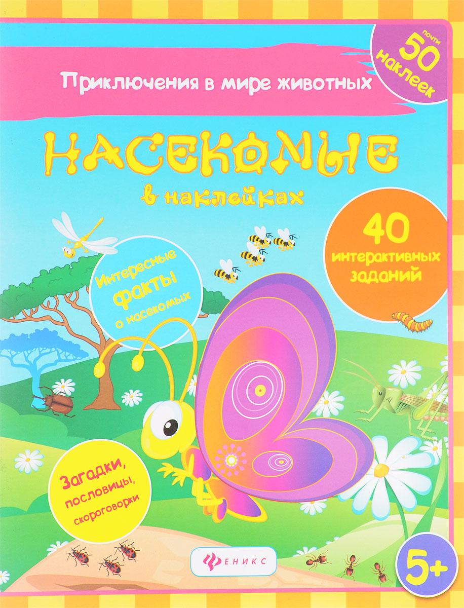 Н. Н. Литвиненко Насекомые в наклейках набор наклеек животный мир насекомые и птицы н 1409